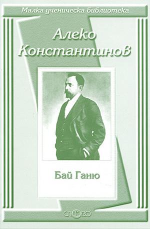 Книга - Бай Ганю