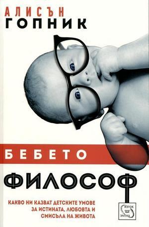 Книга - Бебето философ