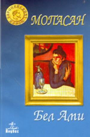 Книга - Бел Ами