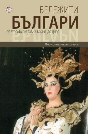 Книга - Бележити българи - том 10: От Втората световна война до днес