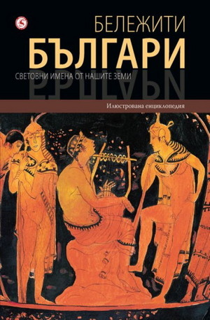 Книга - Бележити българи - том 2: Световни имена от нашите земи