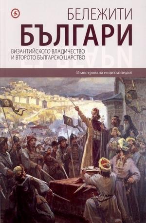 Книга - Бележити българи - том 3: Византийското владичество и Второто българско царство