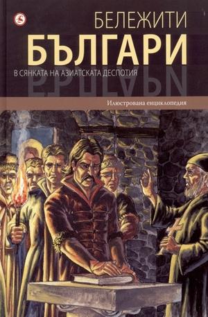 Книга - Бележити българи - том 4: В сянката на азиатската деспотия