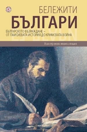 Книга - Бележити българи - том 5: Българското възраждане - От Паисиевата история до Кримската война