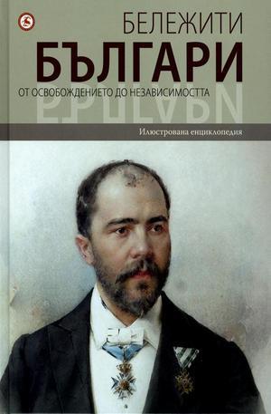 Книга - Бележити българи - том 7: От освобождението до независимостта