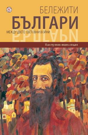 Книга - Бележити българи - том 9: Между двете световни войни