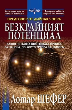 Книга - Безкрайният потенциал