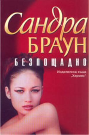 Книга - Безпощадно