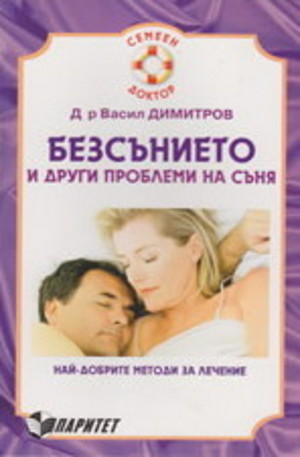 Книга - Безсънието и други проблеми на съня