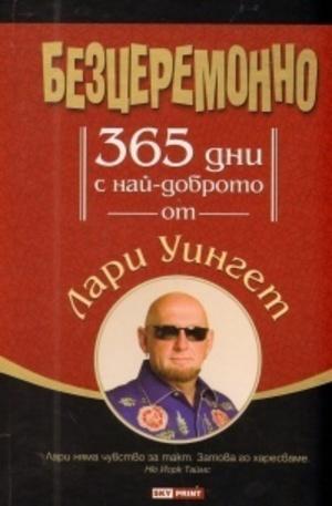 Книга - Безцеремонно: 365 дни с най-доброто от Лари Уингет