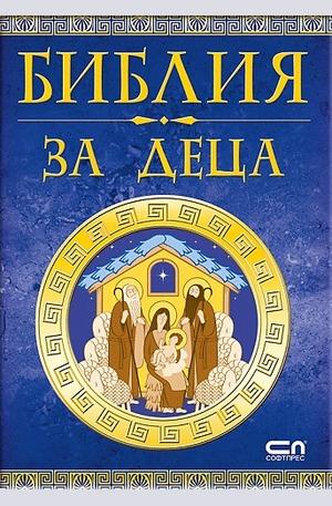 Книга - Библия за деца