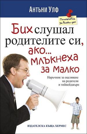 Книга - Бих слушал родителите си, ако млъкнеха за малко