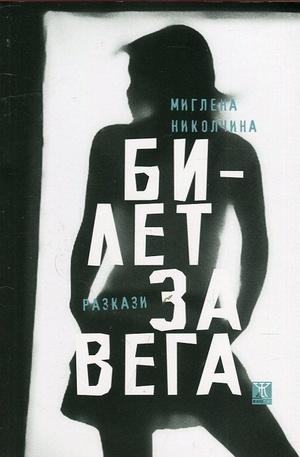 Книга - Билет за Вега