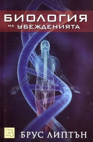 Книга - Биология на убежденията