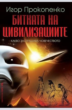Книга - Битката на цивилизациите