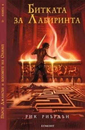 Книга - Битката за Лабиринта, книга 4