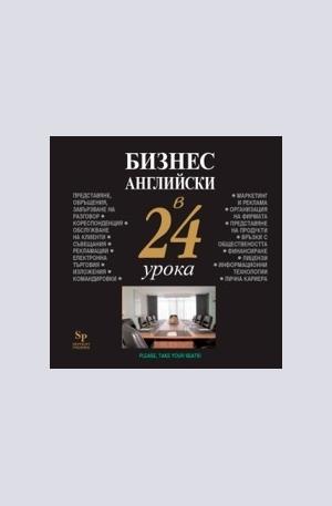 Книга - Бизнес английски в 24 урока - CD
