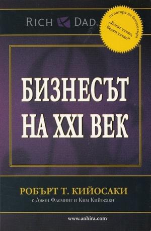 Книга - Бизнесът на XXI век