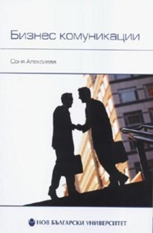 Книга - Бизнес комуникации