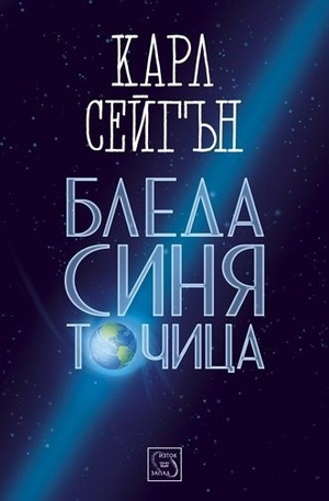 Книга - Бледа синя точица, тв.к.