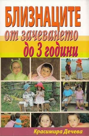Книга - Близнаците от зачеването до 3 години