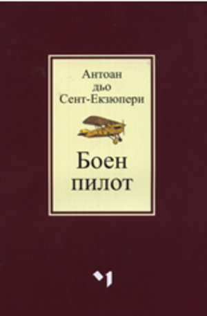 Книга - Боен пилот