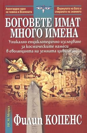 Книга - Боговете имат много имена