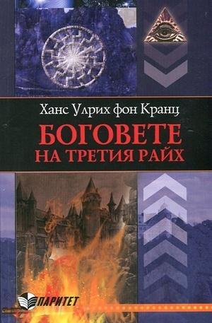 Книга - Боговете на Третия райх