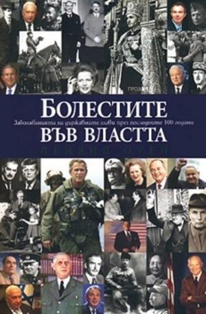 Книга - Болестите във властта