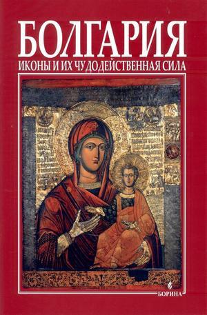 Книга - Болгария иконь и их чу додейственная сила
