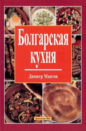 Книга - Болгарская кухня