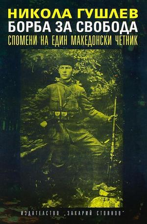 Книга - Борба за свобода - Спомени на един македонски четник