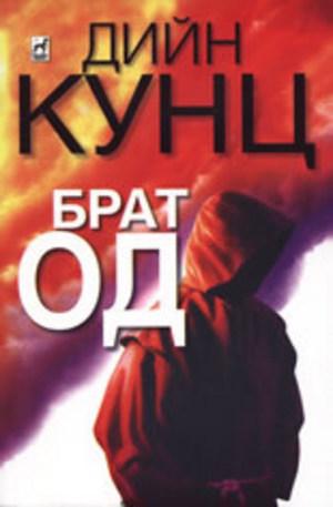 Книга - Брат Од