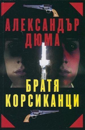 Книга - Братя Корсиканци