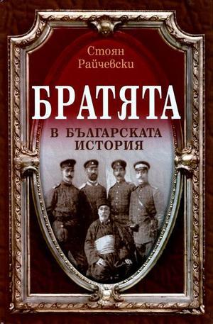 Книга - Братята в българската история