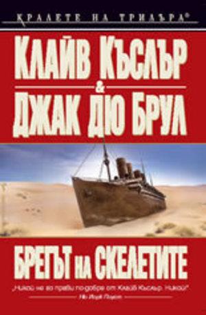 Книга - Брегът на скелетите