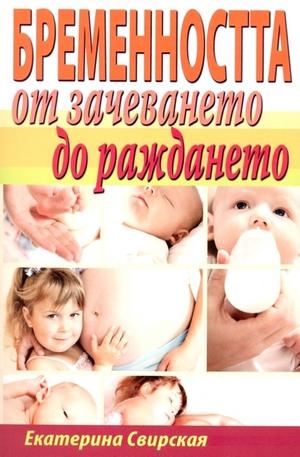 Книга - Бременността от зачеването до раждането
