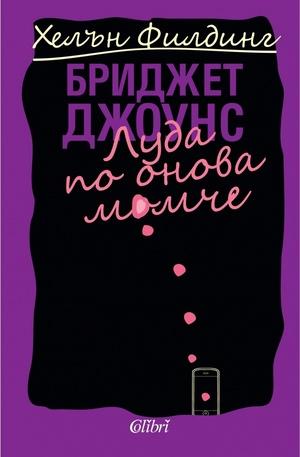 е-книга - Бриджет Джоунс: Луда по онова момче