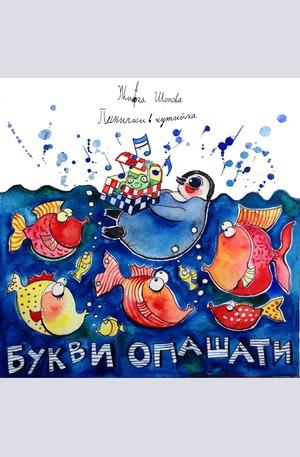 Книга - Букви опашати + CD