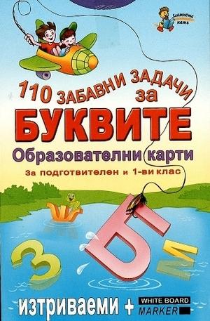 Продукт - Буквите - 110 забавни задачи за буквите
