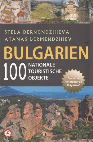 Книга - Bulgarien: 100 national objecte. Reisefuhrer