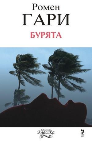 Книга - Бурята