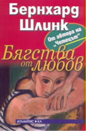 Книга - Бягства от любов