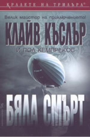 Книга - Бяла смърт