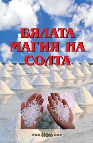Книга - Бялата магия на солта