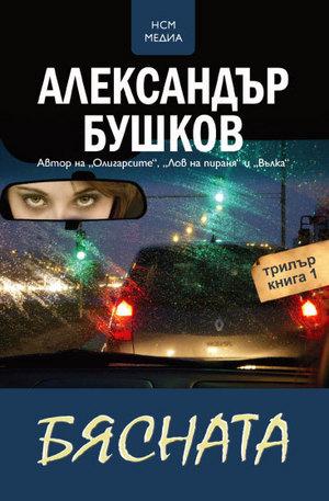Книга - Бясната - книга 1