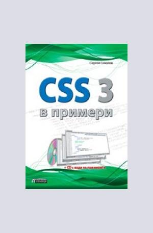 Книга - CSS 3 в примери