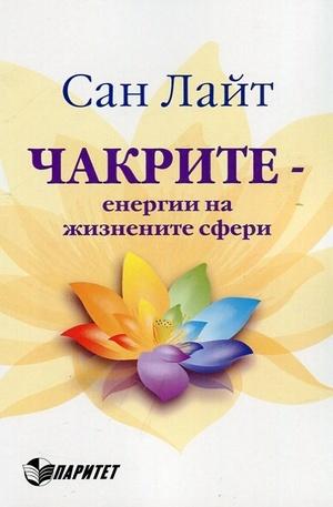 Книга - Чакрите - енергии на жизнените сфери