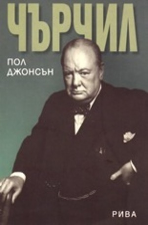 Книга - Чърчил