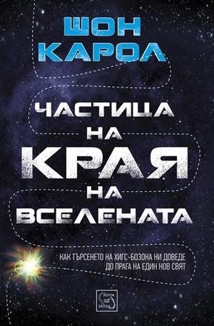 Книга - Частица на края на Вселената